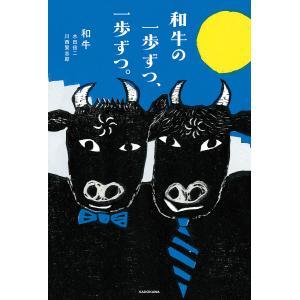 和牛の一歩ずつ、一歩ずつ。 電子書籍版 / 著者:和牛 水田信二 川西賢志郎