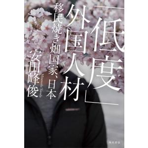 「低度」外国人材 移民焼き畑国家、日本 電子書籍版 / 著者:安田峰俊|ebookjapan