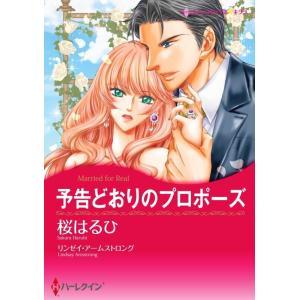 ハーレクインコミックス セット 2021年 vol.9 電子書籍版 / 桜はるひ 原作:リンゼイ・アームストロング 他|ebookjapan