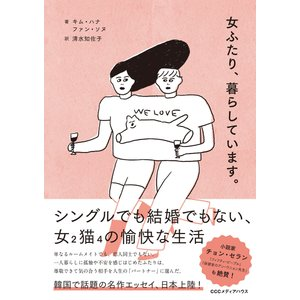 女ふたり、暮らしています。 電子書籍版 / キム・ハナ(著者)/ファン・ソヌ(著者)/清水知佐子(訳...