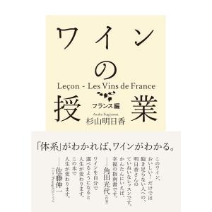 【初回50%OFFクーポン】ワインの授業 フランス編 電子書籍版 / 杉山明日香|ebookjapan