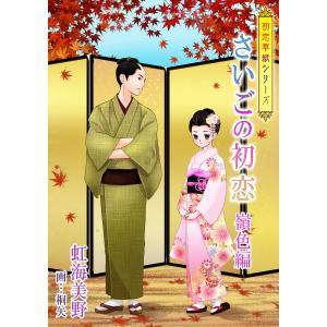 さいごの初恋(嶺色編) 電子書籍版 / 虹海美野/桐矢|ebookjapan