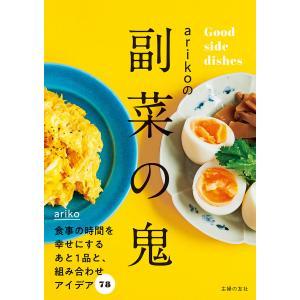 arikoの副菜の鬼 電子書籍版 / ariko|ebookjapan