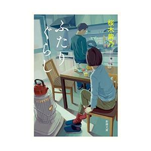 ふたりぐらし(新潮文庫) 電子書籍版 / 桜木紫乃|ebookjapan