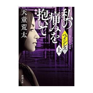 ペインレス(上)―私の痛みを抱いて―(新潮文庫) 電子書籍版 / 天童荒太|ebookjapan