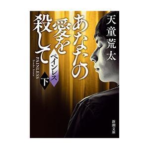 ペインレス(下)―あなたの愛を殺して―(新潮文庫) 電子書籍版 / 天童荒太|ebookjapan
