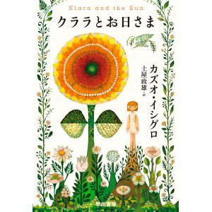 クララとお日さま 電子書籍版 / カズオ・イシグロ/土屋 政雄