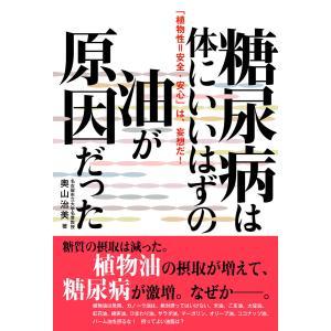 糖尿病は、体にいいはずの油が原因だった 電子書籍版 / 奥山治美(著)|ebookjapan