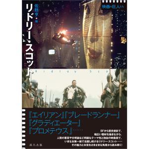 【初回50%OFFクーポン】リドリー・スコット 電子書籍版 / 佐野亨(編)