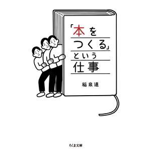 「本をつくる」という仕事 電子書籍版 / 稲泉連|ebookjapan