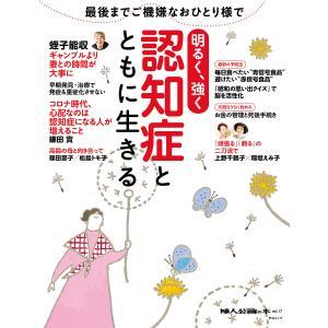 婦人公論の本 vol.17 認知症とともに生きる 明るく、強く 電子書籍版 / 中央公論新社 編 ebookjapan
