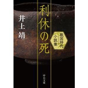 利休の死 戦国時代小説集 電子書籍版 / 井上靖 著|ebookjapan