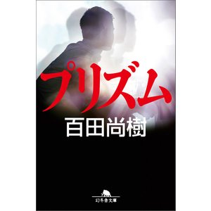 【初回50%OFFクーポン】プリズム 電子書籍版 / 著:百田尚樹|ebookjapan