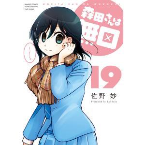 森田さんは無口 (19) 電子書籍版 / 著:佐野妙|ebookjapan