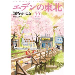 エデンの東北【カラーページ増量版】 (22) 電子書籍版 / 著:深谷かほる|ebookjapan