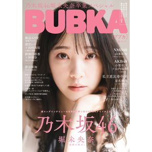 BUBKA(ブブカ) 2021年4月号 電子書籍版 / 著:BUBKA編集部 ebookjapan