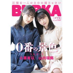 BUBKA 2021年4月号電子書籍限定版「AKB48 小栗有似・山内瑞葵ver.」 電子書籍版 / 著:BUBKA編集部|ebookjapan