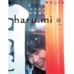 栗原はるみ haru_mi 2021年4月号 電子書籍版 / 栗原はるみ haru_mi編集部|ebookjapan
