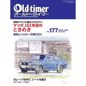 オールドタイマー(Old-timer) 2021年4月号 電子書籍版 / オールドタイマー(Old-timer)編集部|ebookjapan