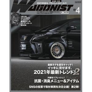 Wagonist (ワゴニスト) 2021年4月号 電子書籍版 / Wagonist (ワゴニスト)編集部|ebookjapan
