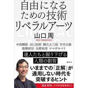 自由になるための技術 リベラルアーツ 電子書籍版 / 山口周|ebookjapan