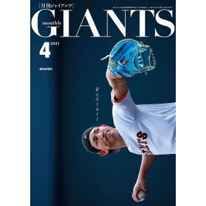 月刊ジャイアンツ2021年4月号 電子書籍版 / 著:スポーツ報知|ebookjapan