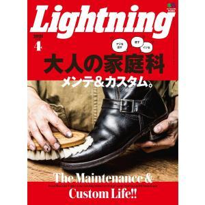 Lightning 2021年4月号 Vol.324 電子書籍版 / Lightning編集部|ebookjapan