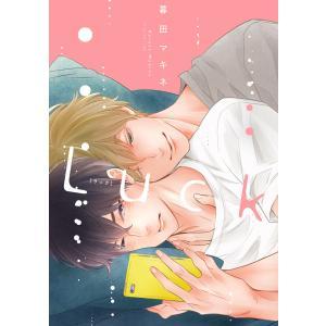 Luck【電子限定描き下ろし付き】 電子書籍版 / 暮田マキネ|ebookjapan