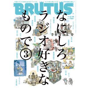 BRUTUS ブルータス 2021年 3月15日号 No.934 なにしろラジオ好きなもので。3 電子書籍版 BRUTUS編集部の商品画像|ナビ