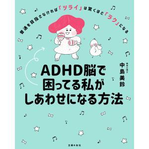 ADHD脳で困ってる私がしあわせになる方法 電子書籍版 / 中島 美鈴|ebookjapan