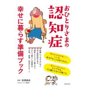 おひとりさまの認知症 幸せに暮らす準備ブック 電子書籍版 / 高瀬 義昌|ebookjapan