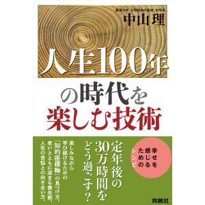人生100年の時代を楽しむ技術 電子書籍版 / 中山理|ebookjapan