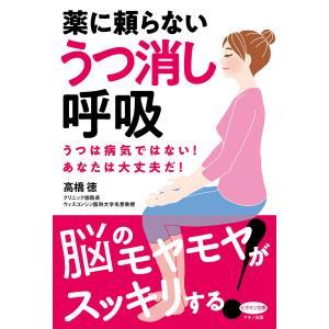 薬に頼らないうつ消し呼吸 電子書籍版 / 著:高橋徳|ebookjapan