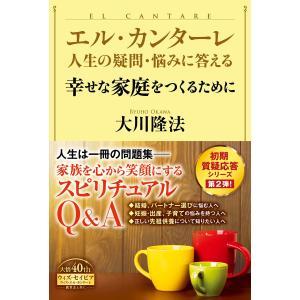 エル・カンターレ 人生の疑問・悩みに答える 幸せな家庭をつくるために 電子書籍版 / 著:大川隆法|ebookjapan