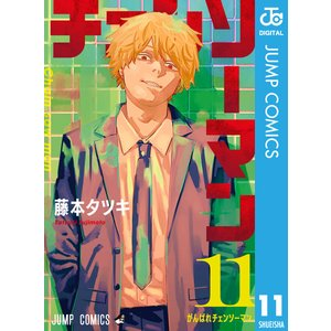 チェンソーマン (11) 電子書籍版 / 藤本タツキ|ebookjapan