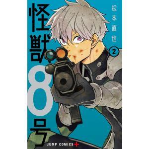 怪獣8号 (2) 電子書籍版 / 松本直也|ebookjapan