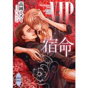 VIP 宿命 【電子特典付き】 電子書籍版 / 高岡ミズミ 沖麻実也(イラスト)|ebookjapan