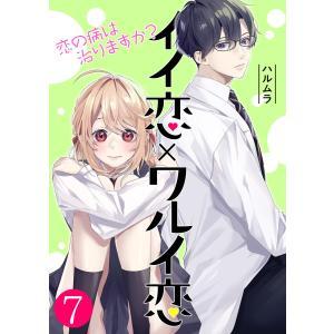 イイ恋×ワルイ恋〜恋の病は治りますか? 7話 電子書籍版 / ハルムラ|ebookjapan