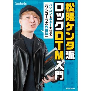 松隈ケンタ流 ロックDTM入門 パソコンとギターで始める 「ワンコーラス作曲法」 電子書籍版 / 著:松隈ケンタ|ebookjapan