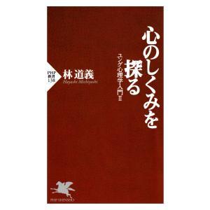 心のしくみを探る 電子書籍版 / 林道義(著)|ebookjapan
