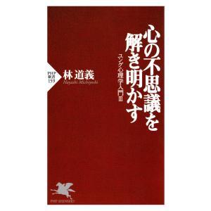 心の不思議を解き明かす 電子書籍版 / 林道義(著)|ebookjapan
