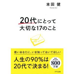 20代にとって大切な17のこと(きずな出版) 電子書籍版 / 本田健(著)|ebookjapan
