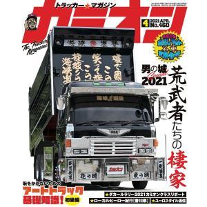 カミオン No.460 電子書籍版 / カミオン編集部|ebookjapan
