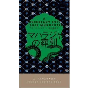 マハラジャの葬列 電子書籍版 / アビール・ムカジー/田村 義進
