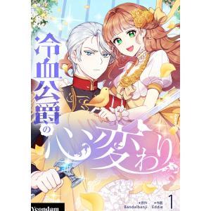 冷血公爵の心変わり (1) 電子書籍版 / Eddie・Bandalbanji|ebookjapan