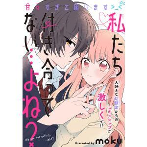 私たち付き合ってない…よね?[1話売り] 電子書籍版 / moku|ebookjapan