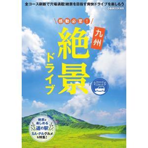ぴあMOOK 感動必至! 九州絶景ドライブ 電子書籍版 / ぴあMOOK編集部|ebookjapan