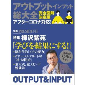 【初回50%OFFクーポン】アウトプット インプット総大全 電子書籍版 / プレジデント社|ebookjapan