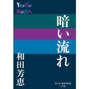 P+D BOOKS 暗い流れ 電子書籍版 / 和田芳恵 ebookjapan