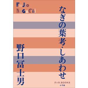 P+D BOOKS なぎの葉考/しあわせ 電子書籍版 / 野口冨士男 ebookjapan